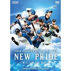 2018 FIGHTERS OFFICIAL DVD NEW PRIDE 〜新たに芽生えた誇り〜 [DVD]