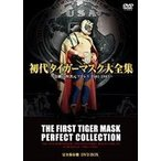 初代タイガーマスク大全集 奇跡の四次元プロレス1981-1983 完全保存盤 DVD BOX(DVD)