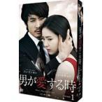 男が愛する時 <ノーカット版> DVD-BOX1 [DVD]