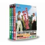 NHK趣味悠々 悩めるゴルファーのかけこみ道場 〜高松志門・奥田靖己が伝授〜 DVD-BOX(DVD)