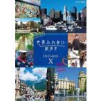 世界ふれあい街歩き DVD-BOXX(DVD)