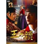 王の顔 DVD-BOX1 [DVD]