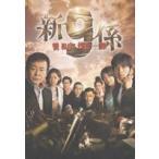 新・警視庁捜査一課9係 DVD BOX [DVD]画像