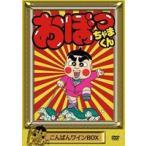 おぼっちゃまくん こんばんワインBOX(DVD)