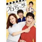 プロデューサー DVD-BOX [DVD]