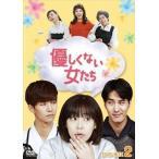 優しくない女たち DVD-BOX2 [DVD]