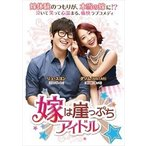 嫁は崖っぷちアイドル DVD-BOX2(DVD)
