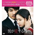 男が愛する時<ノーカット版>コンパクトDVD-BOX1[期間限定スペシャルプライス版] [DVD]