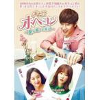 また!? オ・ヘヨン〜僕が愛した未来(ジカン)〜 DVD-BOX1 [DVD]