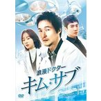 浪漫ドクター キム・サブ DVD-BOX1(DVD)