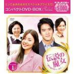 伝説の魔女〜愛を届けるベーカリー コンパクトDVD-BOX1 [DVD]