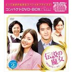 伝説の魔女〜愛を届けるベーカリー コンパクトDVD-BOX2 [DVD]