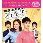 プロデューサー コンパクトDVD-BOX [DVD]