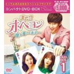 また!? オ・ヘヨン〜僕が愛した未来(ジカン)〜 コンパクトDVD-BOX1 [DVD]