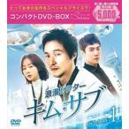浪漫ドクター キム・サブ コンパクトDVD-BOX1<スペシャルプライス版> [DVD]