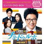 町の弁護士チョ・ドゥルホ コンパクトDVD-BOX1<スペシャルプライス版> [DVD]