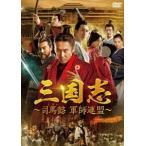 三国志 司馬懿 軍師連盟  DVD-BOX3