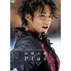 高橋大輔 Plus [DVD]
