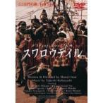 スワロウテイル(DVD)