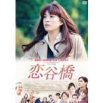 上原多香子映画初主演作品 恋谷橋(DVD)