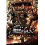 劇場版 進撃の巨人 前編〜紅蓮の弓矢〜通常版(DVD)