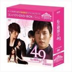 私の期限は49日 コンパクトDVD-BOX[期間限定スペシャルプライス版] [DVD]