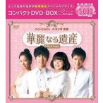 華麗なる遺産<完全版>コンパクトDVD-BOX1[期間限定スペシャルプライス版] [DVD]