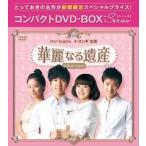 華麗なる遺産<完全版>コンパクトDVD-BOX2[期間限定スペシャルプライス版] [DVD]