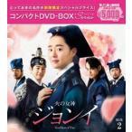 火の女神ジョンイ<ノーカット完全版>コンパクトDVD-BOX2[期間限定スペシャルプライス版] [DVD]