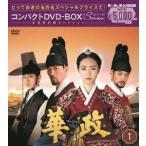 華政[ファジョン] コンパクトDVD-BOX1<本格時代劇セレクション> [DVD]