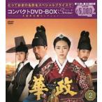 華政[ファジョン] コンパクトDVD-BOX2<本格時代劇セレクション> [DVD]