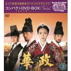 華政[ファジョン] コンパクトDVD-BOX3<本格時代劇セレクション> [DVD]