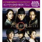 六龍が飛ぶ コンパクトDVD-BOX5<本格時代劇セレクション> [DVD]