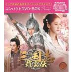 三国志 趙雲伝  コンパクトDVD-BOX1 スペシャルプライス版