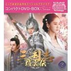 三国志 趙雲伝  コンパクトDVD-BOX2 スペシャルプライス版