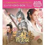 三国志 趙雲伝  コンパクトDVD-BOX3 スペシャルプライス版