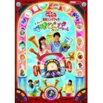 NHK おかあさんといっしょ 最新ソングブック 地球ぴょんぴょん(DVD)