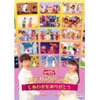 おかあさんといっしょ メモリアルベスト〜しあわせをありがとう〜(DVD)