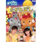おとうさんといっしょ ながれぼし(DVD)