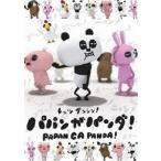 パパンがパンダ! [DVD]