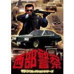 西部警察 マシンコレクション -マシンX-(DVD)