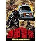 西部警察 マシンコレクション -サファリ・カタナ篇-(DVD)