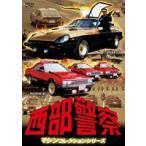 西部警察 マシンコレクション -スーパーZ・マシンRS1,2,3篇-(DVD)