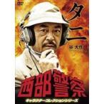 西部警察 キャラクターコレクション タニ 谷大作(藤岡重慶)(DVD)