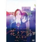 花とアリス殺人事件(DVD)