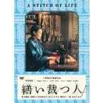 繕い裁つ人 DVD(DVD)