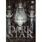 DARK STAR H・R・ギーガーの世界 [DVD]