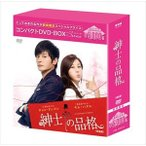 紳士の品格 コンパクトDVD-BOX[期間限定スペシャルプライス版] [DVD]