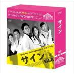 サイン コンパクトDVD-BOX[期間限定スペシャルプライス版] [DVD]