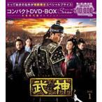 武神<ノーカット完全版>コンパクトDVD-BOX1<本格時代劇セレクション>[期間限定スペシャルプライス版] [DVD]
